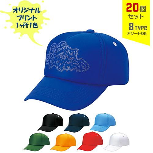 【オリジナルプリント】フルスポンジCAP フリーサイズ 1色シルク印刷 20個セット【帽子/キャップ】