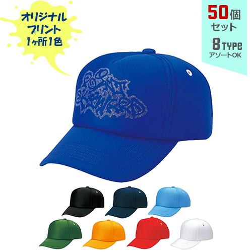 【オリジナルプリント】フルスポンジCAP フリーサイズ 1色シルク印刷 50個セット【帽子/キャップ】