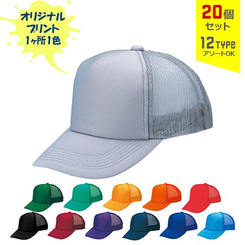 20個セット オリジナルプリント アメリカン CAP モノトーンタイプ 1色シルク印刷 AM-M 調整式 メッシュキャップ 販売実績No.1 全12種 期間限定お試し価格 帽子 まとめ買い 名入れ サイズ:フリー