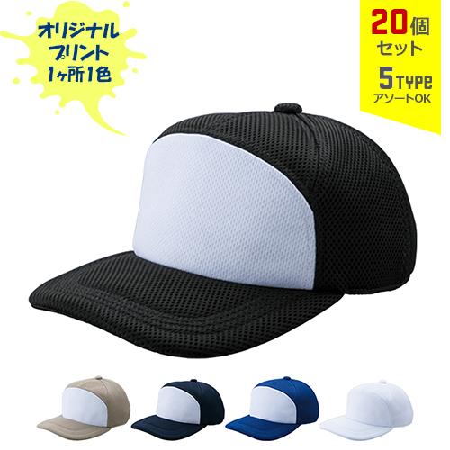 【オリジナルプリント】エアーメッシュワイドCAP フリーサイズ 1色シルク印刷 20個セット【帽子/キャップ】