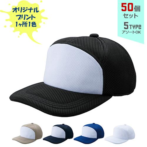 【オリジナルプリント】エアーメッシュワイドCAP フリーサイズ 1色シルク印刷 50個セット【帽子/キャップ】
