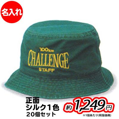 【オリジナルプリント】バギーHAT フリーサイズ 1色シルク印刷 20個セット【帽子/キャップ】