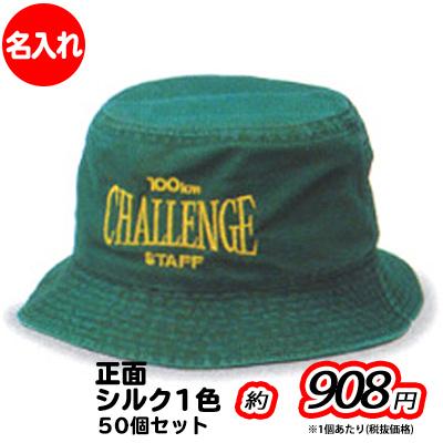 【オリジナルプリント】バギーHAT フリーサイズ 1色シルク印刷 50個セット【帽子/キャップ】