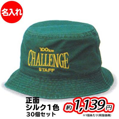 【オリジナルプリント】バギーHAT フリーサイズ 1色シルク印刷 30個セット【帽子/キャップ】
