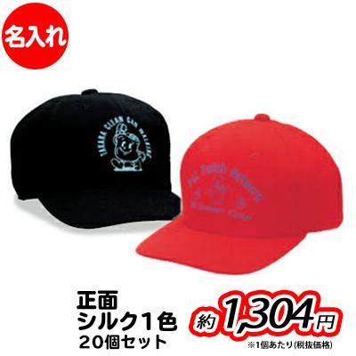 【オリジナルプリント】コットンCAP フリーサイズ 1色シルク印刷 20個セット【帽子/キャップ】