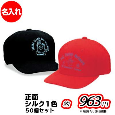 【オリジナルプリント】コットンCAP フリーサイズ 1色シルク印刷 50個セット【帽子/キャップ】