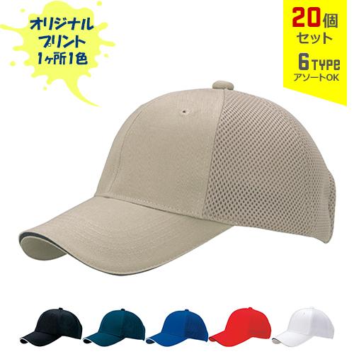 【オリジナルプリント】チノエアーメッシュCAP フリーサイズ 1色シルク印刷 20個セット【帽子/キャップ】