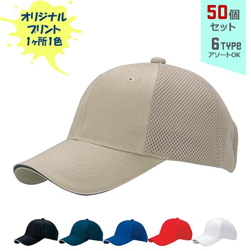 【オリジナルプリント】チノエアーメッシュCAP フリーサイズ 1色シルク印刷 50個セット【帽子/キャップ】