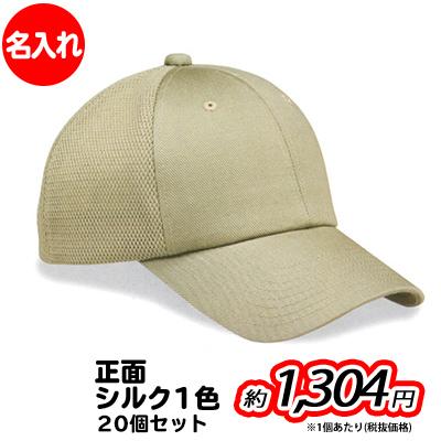 【オリジナルプリント】コットンダブルメッシュCAP フリーサイズ 1色シルク印刷 20個セット【帽子/キャップ】