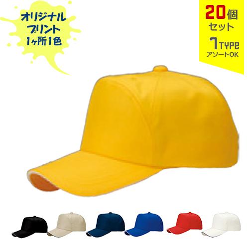 【オリジナルプリント】コマンダーCAP フリーサイズ 1色シルク印刷 20個セット【帽子/キャップ】