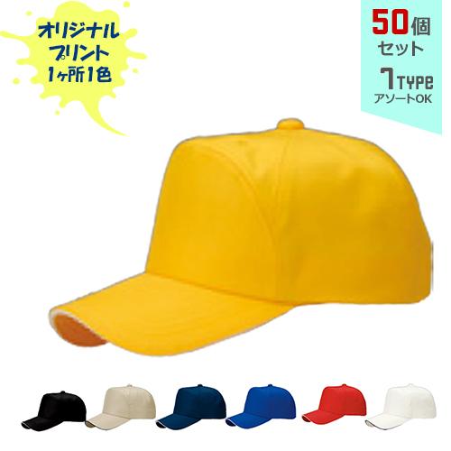 【オリジナルプリント】コマンダーCAP フリーサイズ 1色シルク印刷 50個セット【帽子/キャップ】