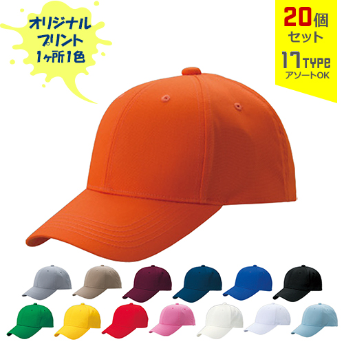 【オリジナルプリント】デフレCAP フリーサイズ 1色シルク印刷 20個セット【帽子/キャップ】