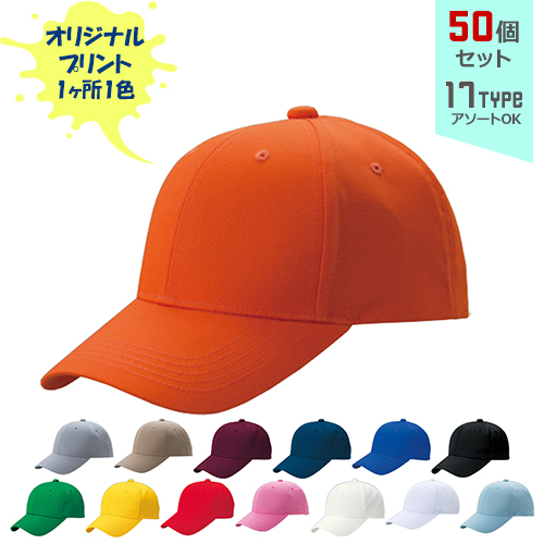 【オリジナルプリント】デフレCAP フリーサイズ 1色シルク印刷 50個セット【帽子/キャップ】