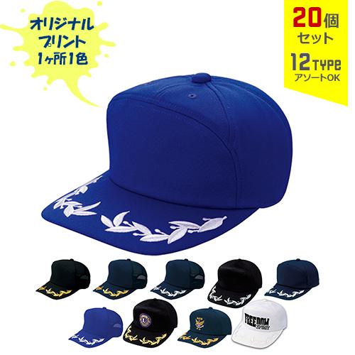【オリジナルプリント】エンブロイドCAP ツバ刺繍入り フリーサイズ 1色シルク印刷 20個セット【帽子/キャップ】