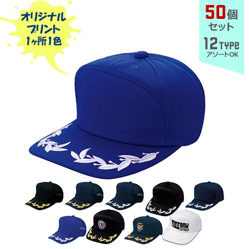 【オリジナルプリント】エンブロイドCAP ツバ刺繍入り フリーサイズ 1色シルク印刷 50個セット【帽子/キャップ】