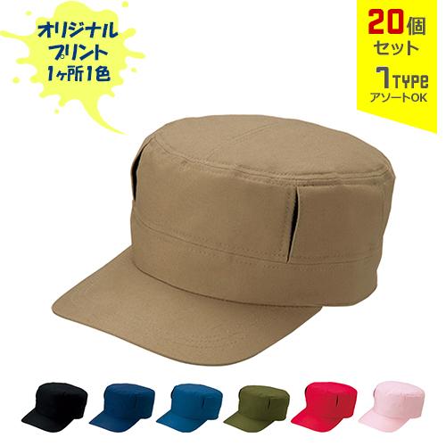 20個セット 在庫一掃 オリジナルプリント エアーフォース CAP 1色シルク印刷 EF 全7種 まとめ買い コットンキャップ 名入れ 高品質 調整式 帽子 サイズ:フリー