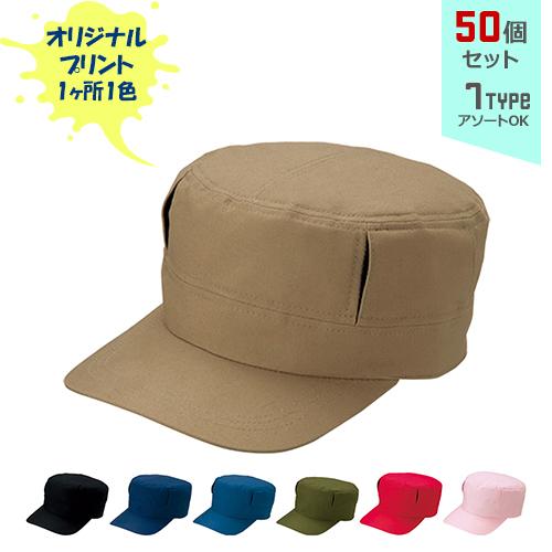 【オリジナルプリント】エアーフォースCAP フリーサイズ 1色シルク印刷 50個セット【帽子/キャップ】
