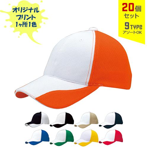 【オリジナルプリント】ファンクションCAP バージョン1 フリーサイズ 1色シルク印刷 20個セット【帽子/キャップ】
