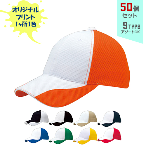 【オリジナルプリント】ファンクションCAP バージョン1 フリーサイズ 1色シルク印刷 50個セット【帽子/キャップ】
