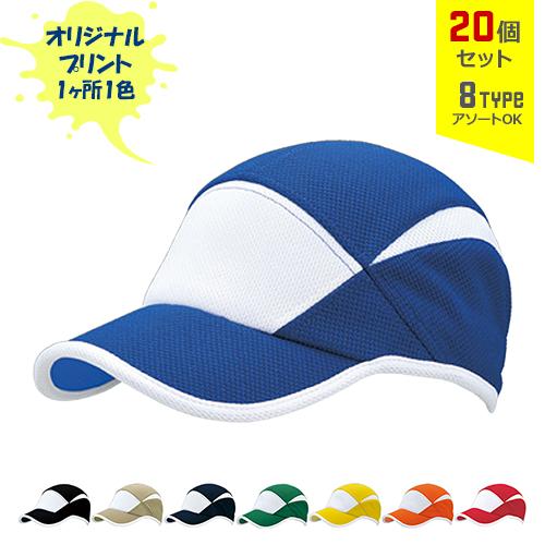 【オリジナルプリント】ファンクションCAP バージョン2 フリーサイズ 1色シルク印刷 20個セット【帽子/キャップ】