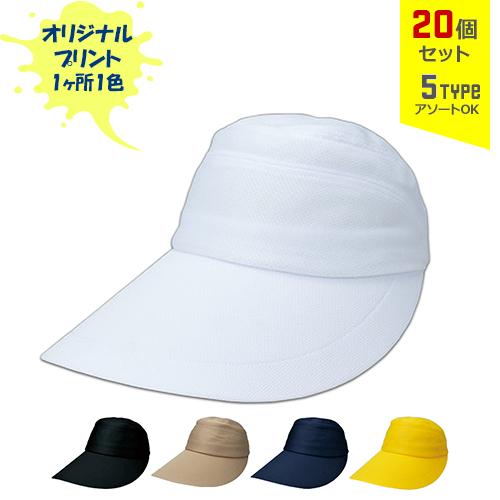 【オリジナルプリント】ファンクションCAP バージョン4 フリーサイズ 1色シルク印刷 20個セット【帽子/キャップ】
