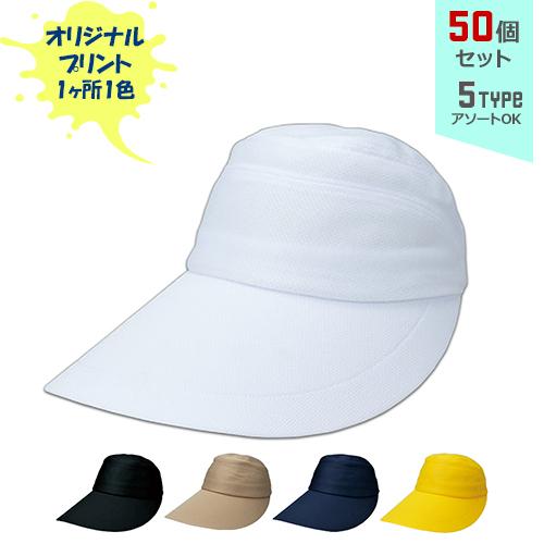 【オリジナルプリント】ファンクションCAP バージョン4 フリーサイズ 1色シルク印刷 50個セット【帽子/キャップ】