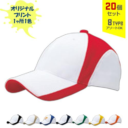 【オリジナルプリント】ファンクションCAP バージョン5 フリーサイズ 1色シルク印刷 20個セット【帽子/キャップ】