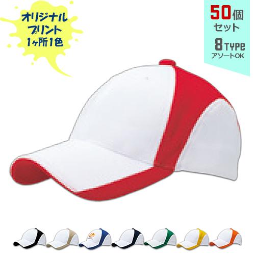 【オリジナルプリント】ファンクションCAP バージョン5 フリーサイズ 1色シルク印刷 50個セット【帽子/キャップ】