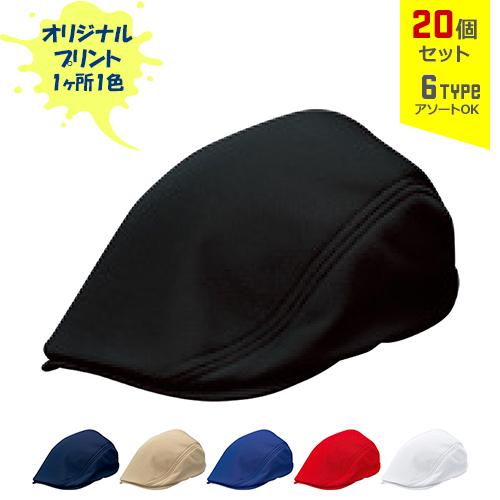 【オリジナルプリント】ファンクションCAP バージョン6 フリーサイズ 1色シルク印刷 20個セット【帽子/キャップ】