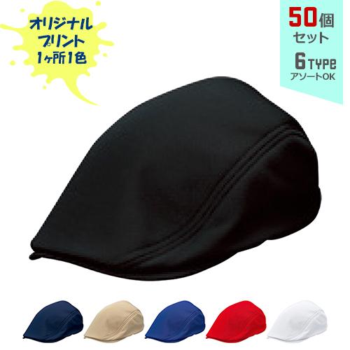 【オリジナルプリント】ファンクションCAP バージョン6 フリーサイズ 1色シルク印刷 50個セット【帽子/キャップ】