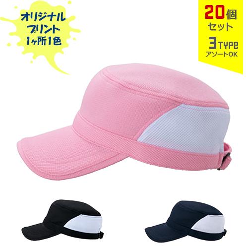 【オリジナルプリント】ファンクションCAP バージョン7 フリーサイズ 1色シルク印刷 20個セット【帽子/キャップ】