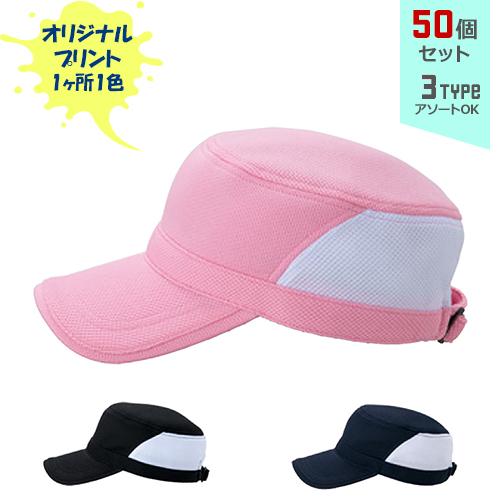 【オリジナルプリント】ファンクションCAP バージョン7 フリーサイズ 1色シルク印刷 50個セット【帽子/キャップ】
