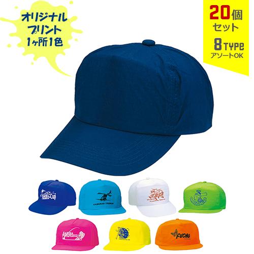 【オリジナルプリント】フェザーCAP フリーサイズ 1色シルク印刷 20個セット【帽子/キャップ】