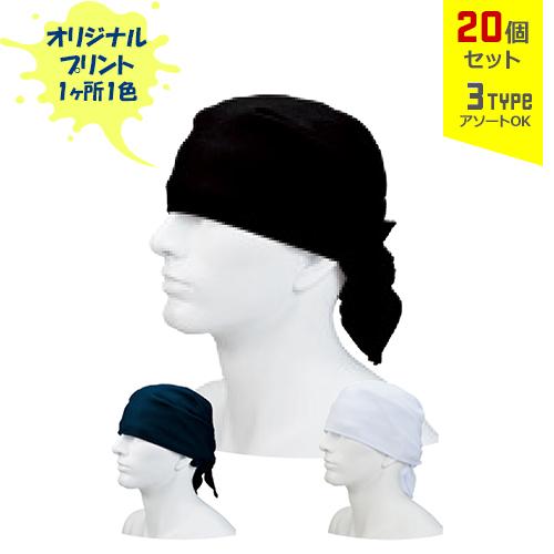 【オリジナルプリント】フリーダムクロス フリーサイズ 1色シルク印刷 20個セット【帽子/キャップ】