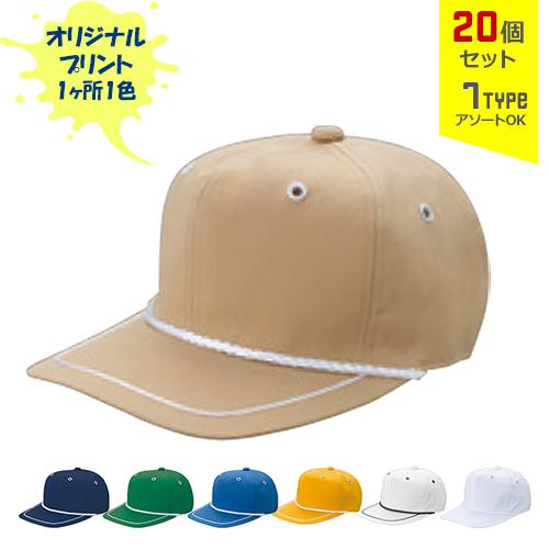 【オリジナルプリント】デラックスゴルフCAP フリーサイズ 1色シルク印刷 20個セット【帽子/キャップ】