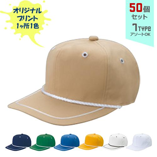 【オリジナルプリント】デラックスゴルフCAP フリーサイズ 1色シルク印刷 50個セット【帽子/キャップ】