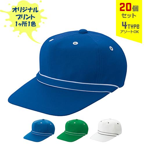 【オリジナルプリント】ニットゴルフCAP フリーサイズ 1色シルク印刷 20個セット【帽子/キャップ】