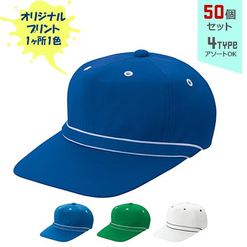 【オリジナルプリント】ニットゴルフCAP フリーサイズ 1色シルク印刷 50個セット【帽子/キャップ】