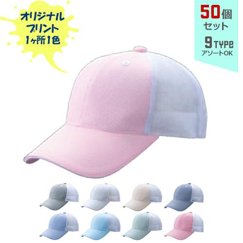 50個セット オリジナルプリント ハイブリーズ CAP 1色シルク印刷 HB 全9種 サイズ:フリー 35%OFF まとめ買い 帽子 調整式 名入れ メッシュキャップ ドライ UVカット 直営限定アウトレット