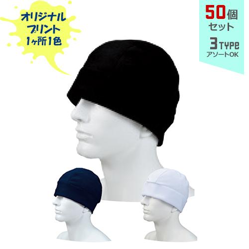 【オリジナルプリント】ヘッドカバー フリーサイズ 1色シルク印刷 50個セット【帽子/キャップ】