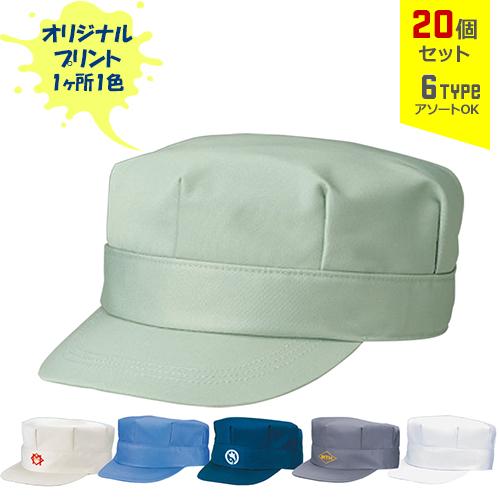 【オリジナルプリント】ワーキングキャップ八角型帽子 フリーサイズ・LLサイズ 1色シルク印刷 20個セット【帽子/キャップ】