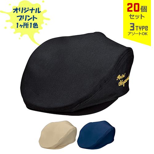 【オリジナルプリント】ハンチングCAP フリーサイズ 1色シルク印刷 20個セット【帽子/キャップ】