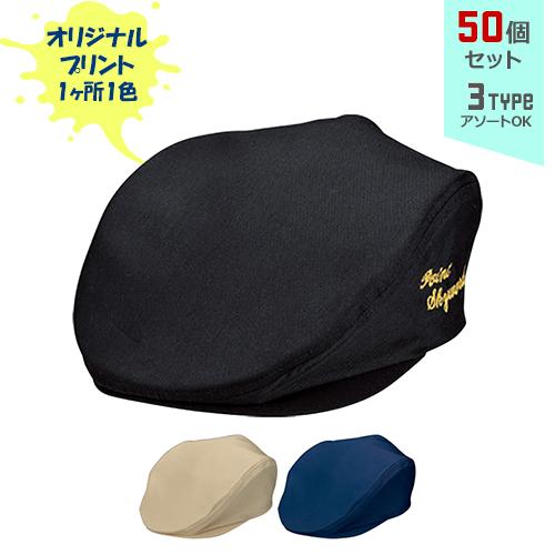 【オリジナルプリント】ハンチングCAP フリーサイズ 1色シルク印刷 50個セット【帽子/キャップ】