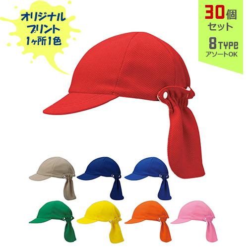 30個セット オリジナルプリント キッズネックカバー CAP 1色シルク印刷 KNC 全8種 格安 価格でご提供いたします フリーサイズ 吸水速乾 帽子 53~57cm調整式 キャップ 名入れ まとめ買い 毎日続々入荷 UVカット