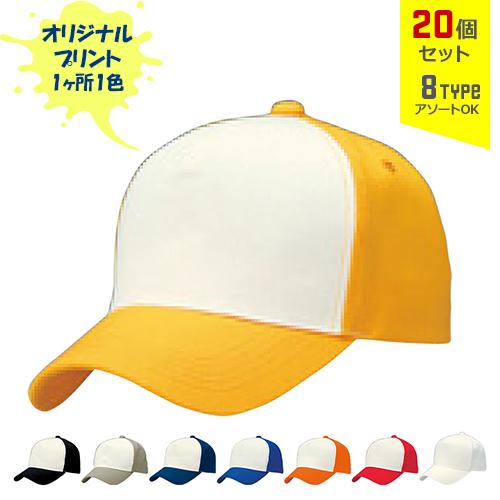 【オリジナルプリント】MコンビCAP フリーサイズ 1色シルク印刷 20個セット【帽子/キャップ】