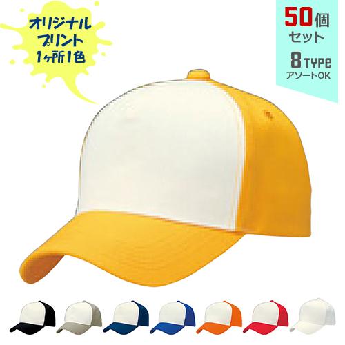 【オリジナルプリント】MコンビCAP フリーサイズ 1色シルク印刷 50個セット【帽子/キャップ】