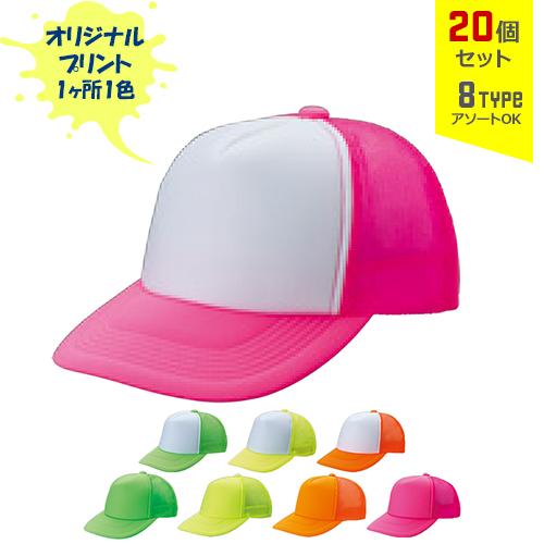 【オリジナルプリント】アメリカンネオンCAP フリーサイズ 1色シルク印刷 20個セット【帽子/キャップ】