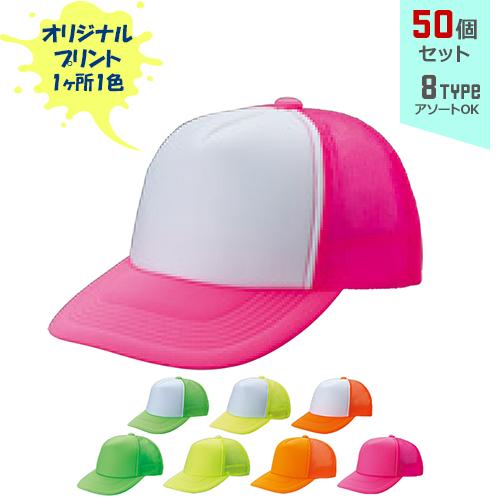 【オリジナルプリント】アメリカンネオンCAP フリーサイズ 1色シルク印刷 50個セット【帽子/キャップ】