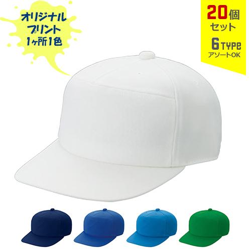 【オリジナルプリント】ニットワイドCAP フリーサイズ 1色シルク印刷 20個セット【帽子/キャップ】
