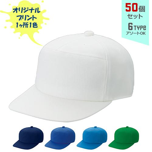 【オリジナルプリント】ニットワイドCAP フリーサイズ 1色シルク印刷 50個セット【帽子/キャップ】